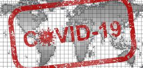 Коронавирусът отне живота на 100 000 души по света (ОБЗОР)