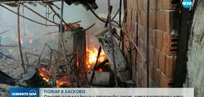 Къща горя в Хасково (ВИДЕО)