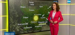 Прогноза за времето (08.04.2020 - сутрешна)