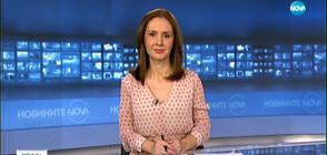 Новините на NOVA (08.04.2020 - 6.30)