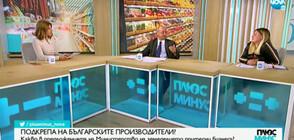 Какво в предложението на Министерството на земеделието за повече родна продукция в магазините притесни бизнеса?