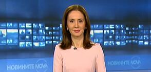 Новините на NOVA (09.04.2020 - обедна)