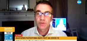 Проф. Йонко Мермерски патентова бърз тест за COVID-19 (ВИДЕО)