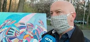 Художник дарява любимата си картина в подкрепа на медиците