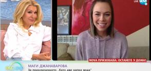 """Маги Джанаварова – за приключението """"Като две капки вода"""""""