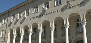 Стопанската академия в Свищов - с облекчения за студентите