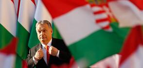 Орбан: Този Великден ще бъде по-различен от обичайните (ВИДЕО)