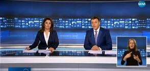 Новините на NOVA (09.04.2020 - централна)