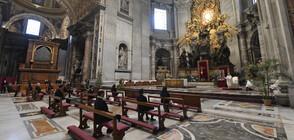 """Папата отслужи празнична литургия в празната базилика """"Свети Петър"""""""