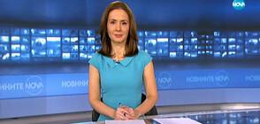 Новините на NOVA (10.04.2020 - 6.30)