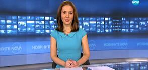 Новините на NOVA (10.04.2020 - 7.00)