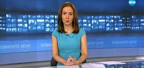 Новините на NOVA (10.04.2020 - обедна)