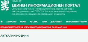 Представиха официален информационен портал за коронавируса