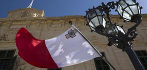 Малта обяви, че повече не може да приема мигранти