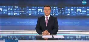 Новините на NOVA (10.04.2020 - следобедна)
