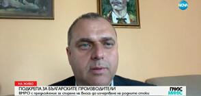 Защо от ВМРО искат спиране на вноса до изчерпване на родните стоки?