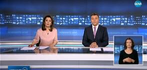 Новините на NOVA (10.04.2020 - централна)