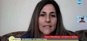 ЗА КОРОНАВИРУСА ОТ ПЪРВО ЛИЦЕ: Разказ на една заразена българска лекарка (ВИДЕО)