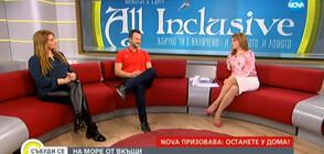 """Ненчо Балабанов: В следващите серии на """"All Inclusive"""" очаквайте истински екшън"""