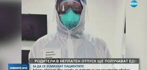 ЗА ДА СЕ УСМИХНАТ ПАЦИЕНТИТЕ: Лекари закачиха свои снимки над защитното облекло (ВИДЕО)