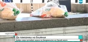 Кой оставя хранителни продукти за нуждаещите се пред метростанциите в София?
