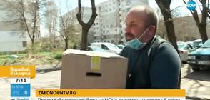 Продължава инициативата на NOVA за помощ на хора в нужда