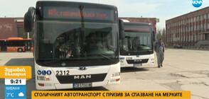 Столичният автотранспорт с призив за спазване на мерките