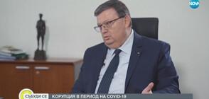 Цацаров: Антикорупционната комисия е отнела 37 имота и 119 МПС през 2019 г.