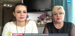"""""""Говори с Ива"""": Николина и Мария Чакърдъкови (ВИДЕО)"""
