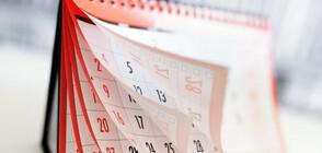 Колко са почивните дни през 2021 г.?