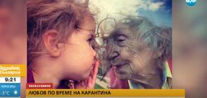 ЕКСКЛУЗИВНО: Среща с бабата и внучето, чиято снимка трогна света (ВИДЕО)