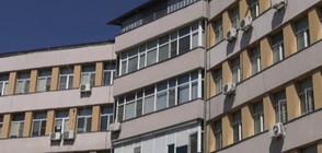 Има ли опасност да затвори най-голямата болница във Видинско?