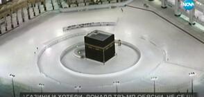Впечатляващи кадри от празната джамия в Мека