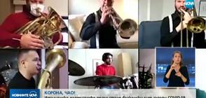 """Балканската версия на """"Bella Ciao"""" се превърна в истински хит (ВИДЕО)"""