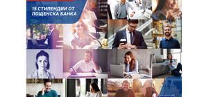 Пощенска банка осигурява 15 стипендии за обучение в специализираните курсове на СофтУни