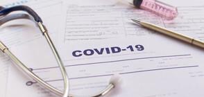 СЗО: Опасността от COVID-19 все още не е отминала