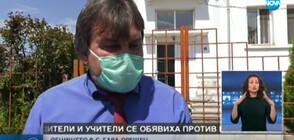 COVID-19 В СТАРЧЕСКИ ДОМ: Един персонал се грижи и за болни, и за здрави