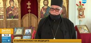 Свещеник дари половината си заплата на Спешната помощ в София (ВИДЕО)