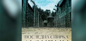 """""""ПОСЛЕДНА СПИРКА АУШВИЦ"""" - единственият мемоар, писан в лагера на смъртта"""