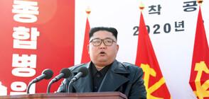 Ким Чен-ун определи мерките срещу коронавируса в страната като блестящ успех