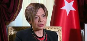Посланикът на Турция у нас: Миграцията към страната ви е нулева и ще остане такава (ВИДЕО)