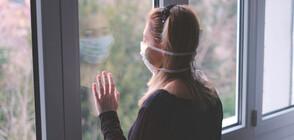 Социалната изолация е вредна като пушенето и затлъстяването
