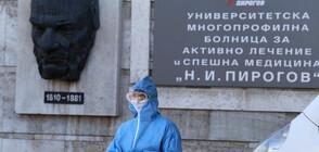 """Близо 50 заразени медици в """"Пирогов"""""""