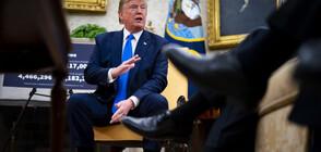 ПРОМЯНА В ПОЗИЦИЯТА: Тръмп няма да закрива щаба за борба с COVID-19 към Белия дом