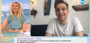 Васил Василев-Зуека – Какво е да си водещ на шоу без публика?