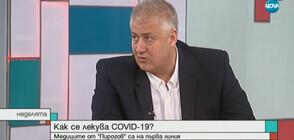 """""""Пирогов"""" започна да проверява всички пациенти за COVID-19"""