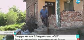 СЛЕД РЕПОРТАЖ НА NOVA: Зрители помогнаха на трима души, живеещи на ръба на оцеляването
