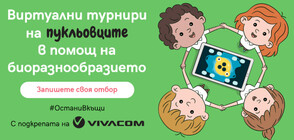 Виртуални турнири за най-малките в помощ на биоразнообразието в България