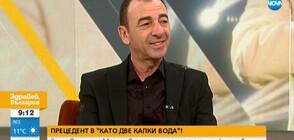 """Димитър Маринов с голяма изненада на финала на """"Като две капки вода"""""""
