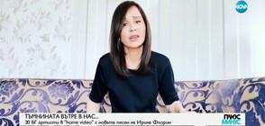 Ирина Флорин събра 20 родни артисти за новата си песен